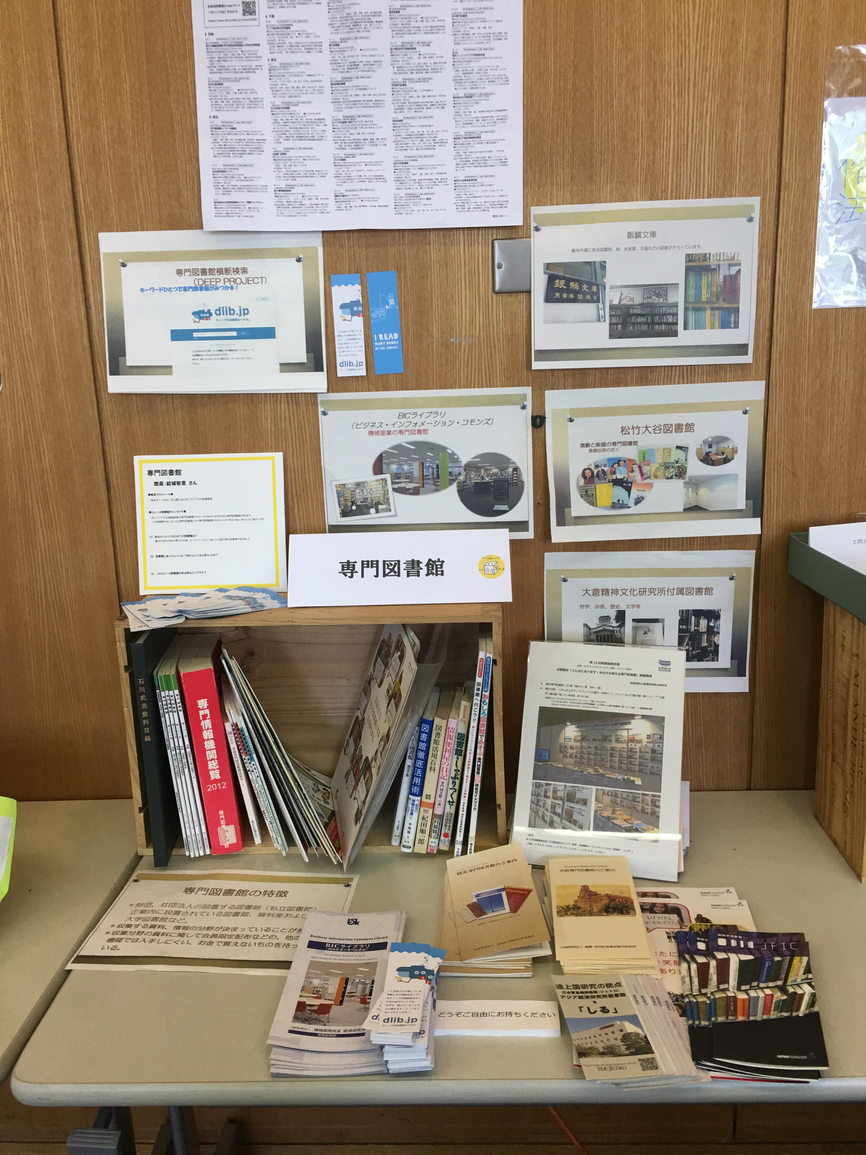 専門図書館に関する展示物